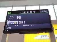 3月20日(木)~23日(日)沖縄・久米島TOUR★_f0079996_16115320.jpg