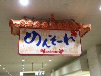 3月20日(木)~23日(日)沖縄・久米島TOUR★_f0079996_16121592.jpg