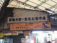 3月20日(木)~23日(日)沖縄・久米島TOUR★_f0079996_16155790.jpg