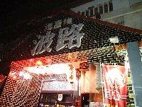 3月20日(木)~23日(日)沖縄・久米島TOUR★_f0079996_1629121.jpg