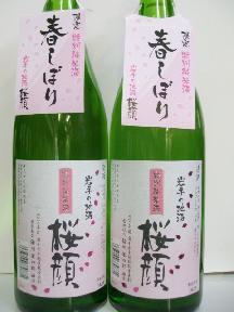 春、桜ももうすぐ。ってことでお酒はコレだ!_f0055803_15165643.jpg