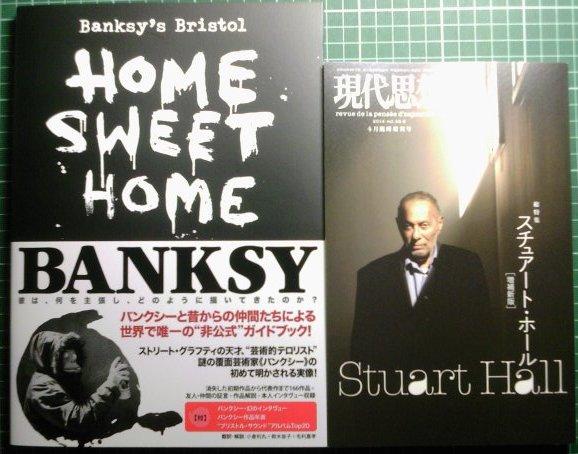 英国文化関連の注目新刊:スチュアート・ホールとバンクシー、など_a0018105_20402494.jpg