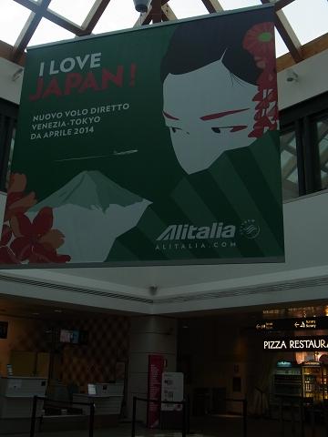 ヴェネツィアの空港_b0326809_16282866.jpg