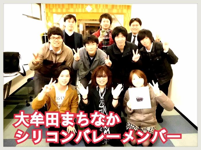 ■大牟田まちなかシリコンバレーブログを少しずつアップ!_b0183113_1424156.jpg