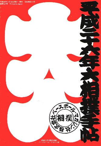 大相撲手帖から考えるクルトガあるいはマークシートシャープ。_f0220714_18123691.jpg