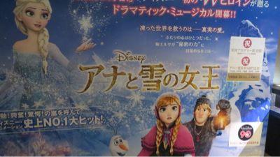 アナと雪の女王_c0223630_14595872.jpg
