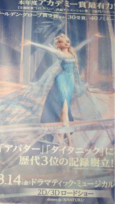アナと雪の女王_c0223630_14595947.jpg