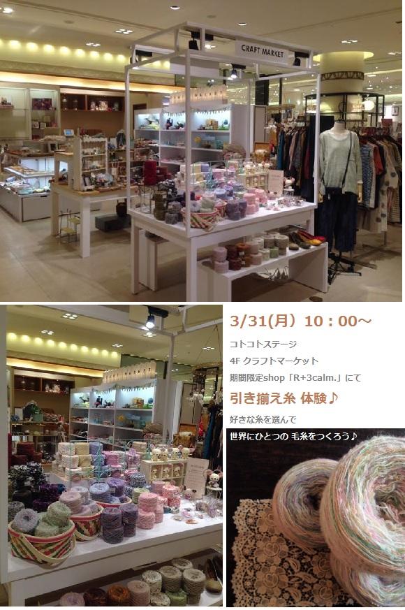 西宮阪急* クラフトマーケット Open ♪_c0131839_138812.jpg