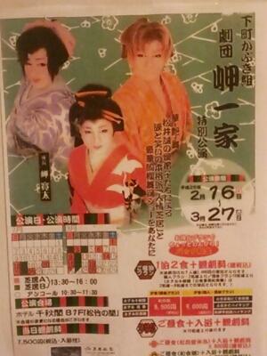 下町歌舞伎_e0102439_1218966.jpg