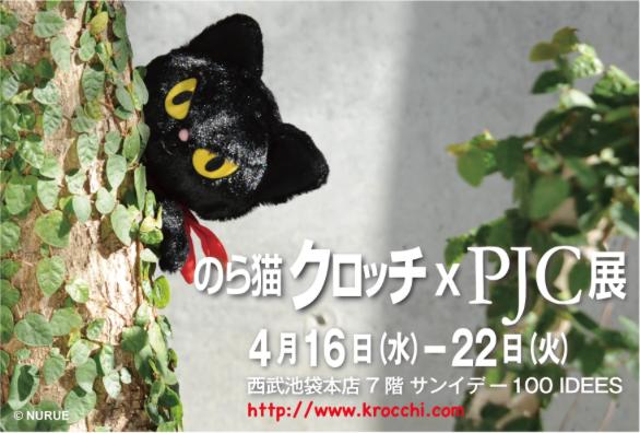 西武池袋本店で4月16日(水)「クロッチ x PJC」展を開催_f0193056_8502135.png