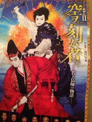 スーパー歌舞伎_a0163160_19111559.jpg