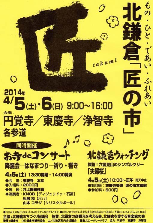 4・5~6に北鎌倉の春の風物詩、北鎌倉「匠の市」開催_c0014967_743547.jpg
