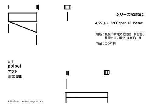 シリーズ記譜法2_e0190876_11512269.jpg