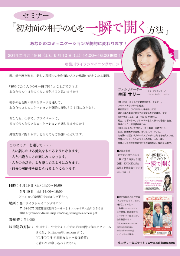 Welcome to Sali Ikuta\'s official blog!_e0142585_11460808.jpg