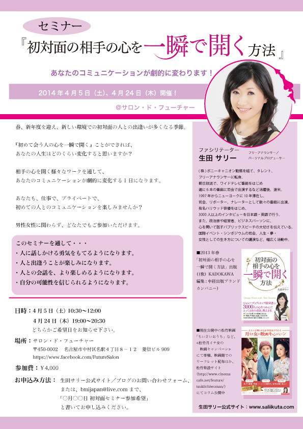 Welcome to Sali Ikuta\'s official blog!_e0142585_11465633.jpg