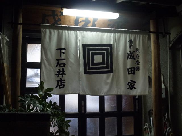 成田家 下石井店@岡山市北区下石井_f0197703_1543136.jpg