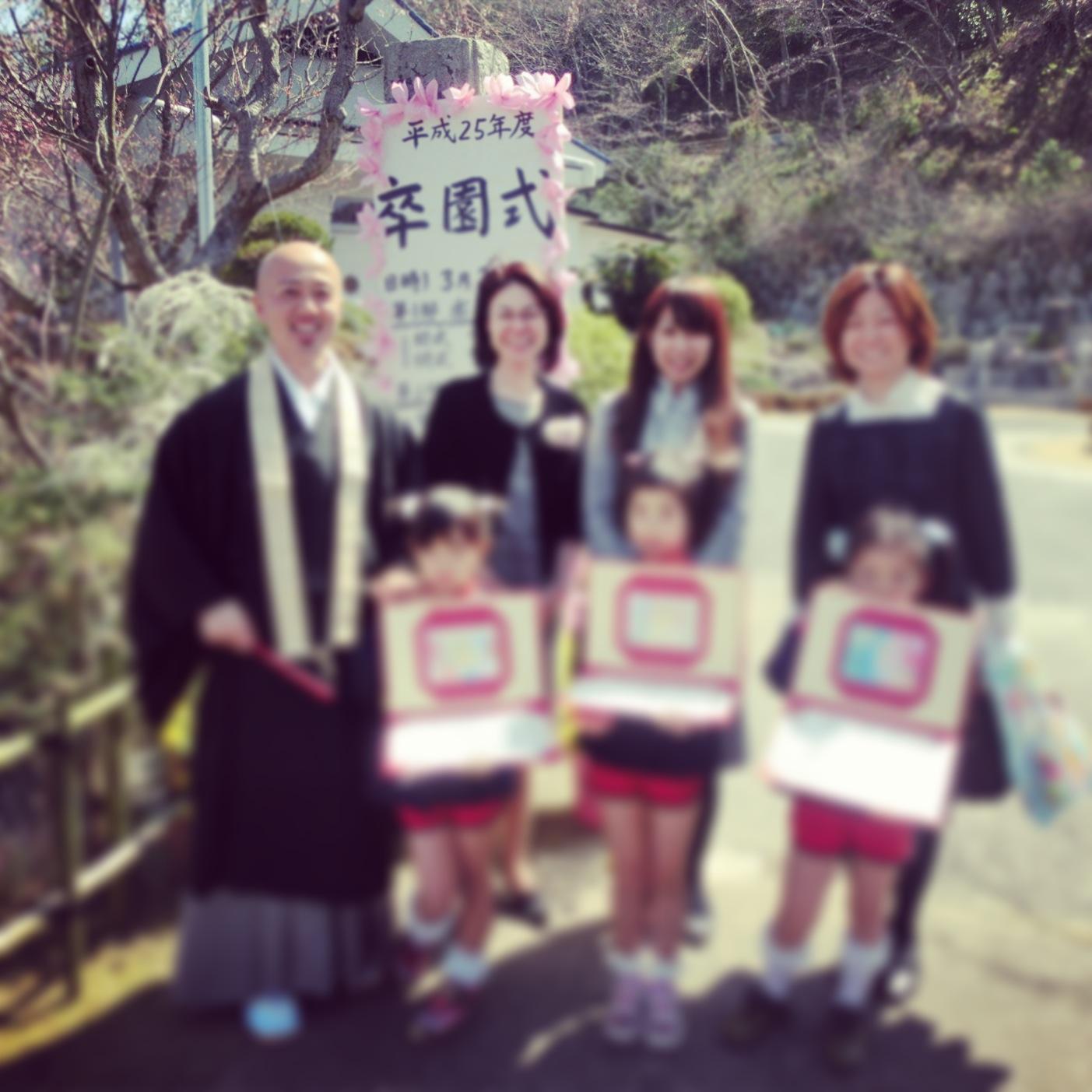 平成25年度楽生保育園寿光幼稚園卒園式 みんな生まれてくれてありがとう_b0188106_00490936.jpg