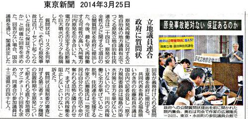 原発立地自治体議員147名による「日本政府への公開質問状」を提出する_d0174710_15461457.jpg