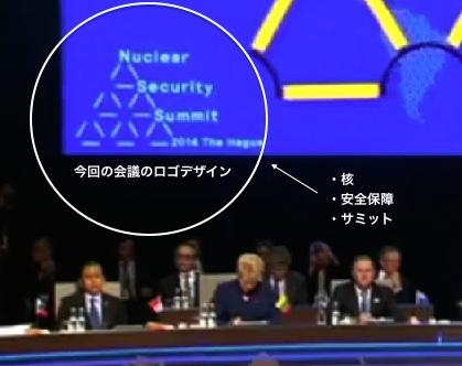 「核安全保障サミット」の巨大カラーホログラムと三角バッジ:まさにNWOサミット!?_e0171614_14201018.jpg