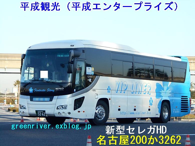 平成観光(平成エンタープライズグループ) 3262_e0004218_20471645.jpg