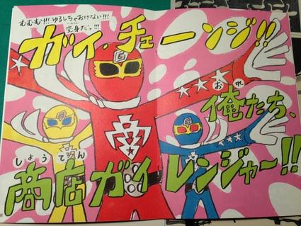 「 商店ガイレンジャー 」_f0259324_22173534.jpg