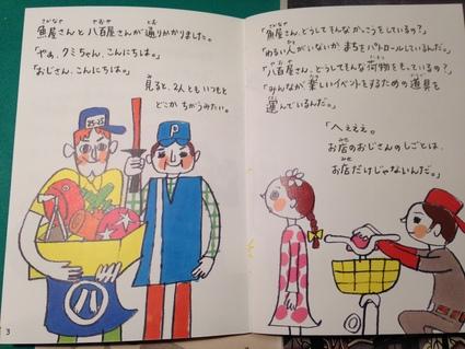 「 商店ガイレンジャー 」_f0259324_22184418.jpg