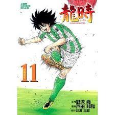 サッカー漫画コンシェルジュ24 ...