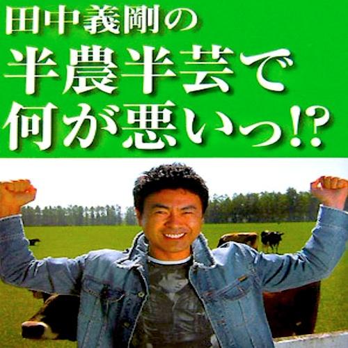 大田中/序 世界に遍在する田中_c0109850_10482186.jpg
