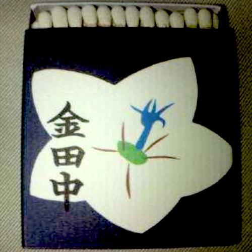 大田中/序 世界に遍在する田中_c0109850_10493553.jpg