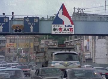 来週の配信予定映画は「沖縄730 道の記録」_b0115553_744455.png