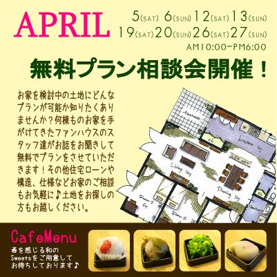 4月の週末カフェ相談会☆_f0203164_16181858.jpg