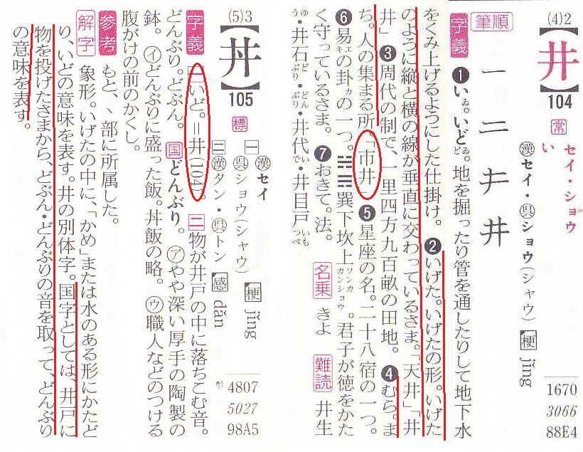 親子(オヤコ)とは - コトバンク - kotobank.jp