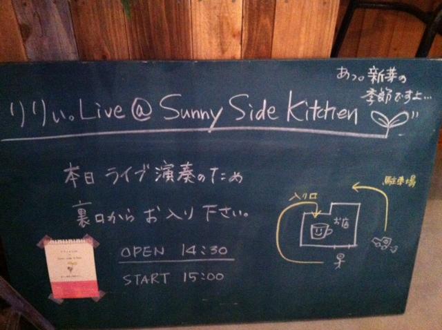 りりぃ。Live in Sunny Side Kitchen _c0112672_10485962.jpg