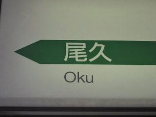 鉄道会社が訛る地名あれこれ。_b0141773_2345495.jpg