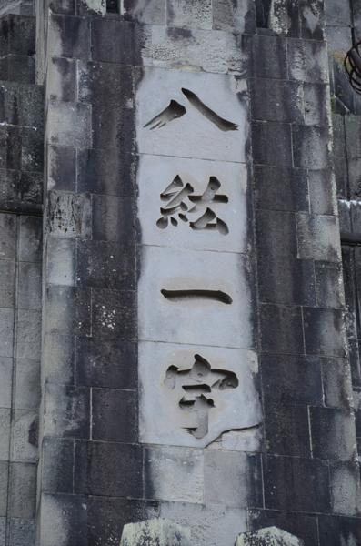 八紘一宇の塔(宮崎県平和台公園)_e0171573_22234355.jpg