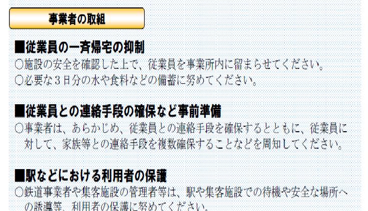 東京都帰宅困難者条例_f0322193_19524965.png