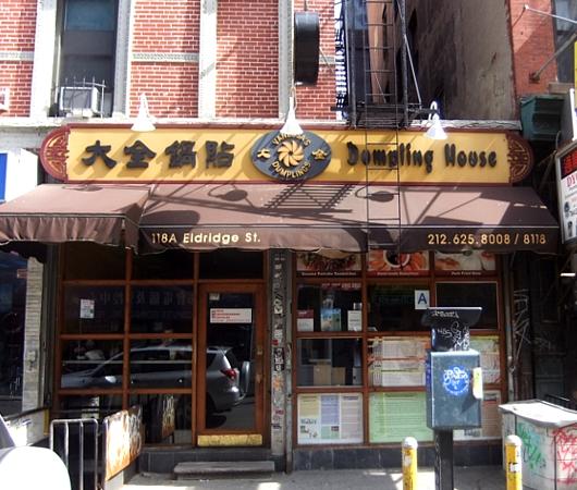 NYチャイナタウンの餃子通り(Eldrigde St.)で3軒の餃子食べくらべ_b0007805_2226312.jpg