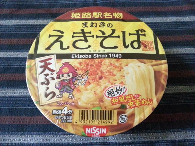 日清食品 姫路駅名物まねきの えきそば ¥168_b0042308_11291654.jpg