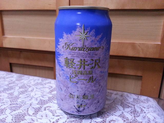 昨晩のビールVol.128 軽井沢浅間高原ビール 桜花爛漫(クリア)¥280_b0042308_11585198.jpg
