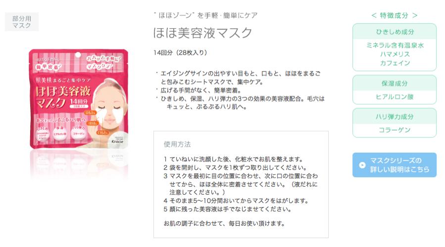 クラシエ 肌美精ほほ美容液マスク パッケージ_f0172313_4222213.png