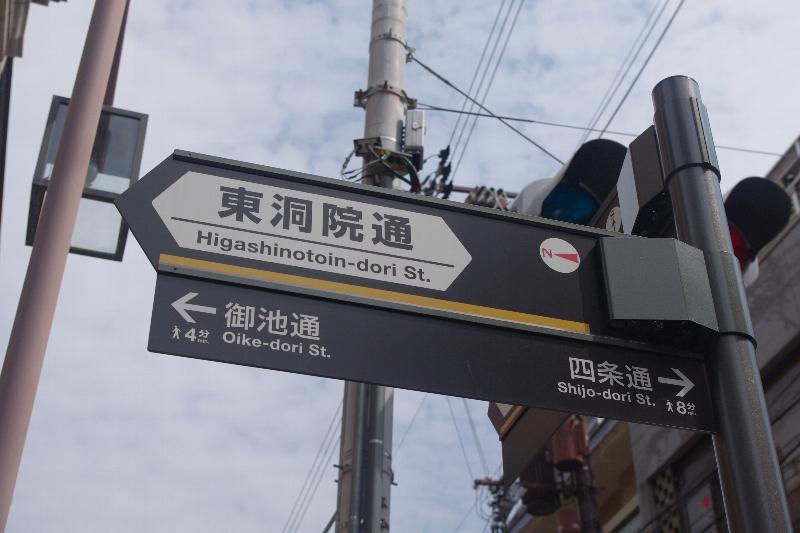 京都寺町~錦食べ歩き_c0113733_056511.jpg