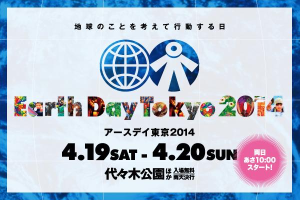 アースデイ東京2014 本日(3月30日)まで_c0024539_191840.jpg