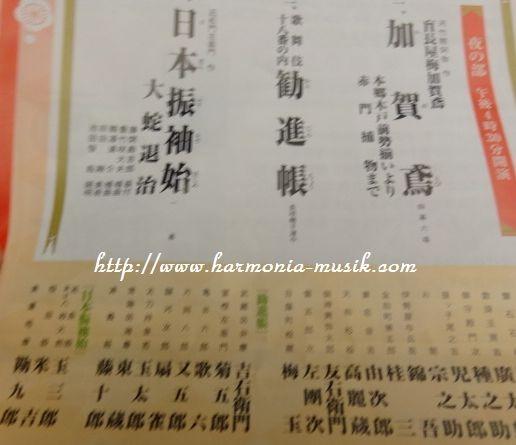 ☆三月大歌舞伎_d0165645_18373482.jpg