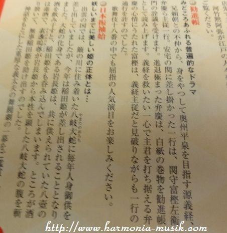 ☆三月大歌舞伎_d0165645_1840182.jpg