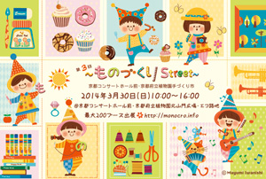 京都府立植物園 ものづくりstreet_e0220645_23181635.jpg