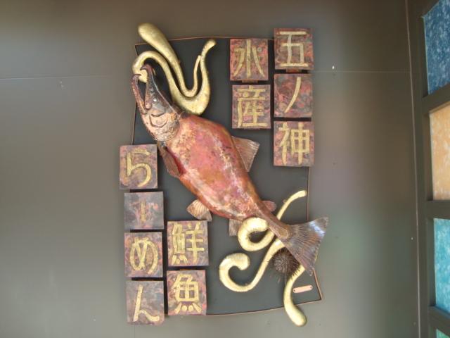新御茶ノ水「五ノ神水産」へ行く。_f0232060_11483155.jpg