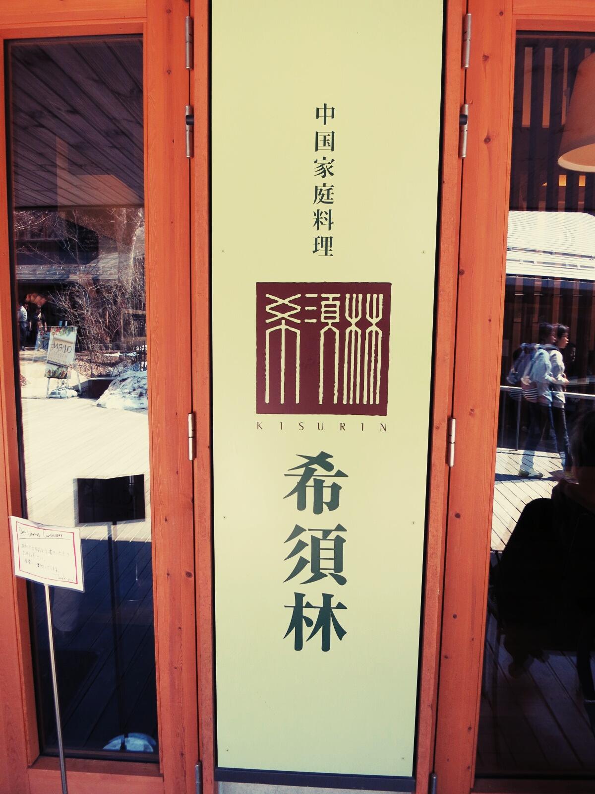 中国家庭料理 希須林❤季節限定『いちご春巻き』@ハルニレテラス_f0236260_1341212.jpg