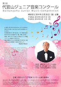 『第1回 代官山ジュニア音楽コンクール』 。。。♡。..。.゚。*・。☆♬*†  _a0053662_128142.jpg