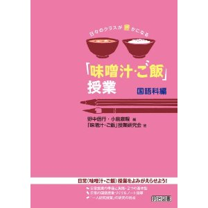3月30日 「味噌汁・ご飯」授業を拝読して_a0023466_1041765.jpg
