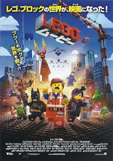 『LEGOムービー』(2014)_e0033570_21062818.jpg